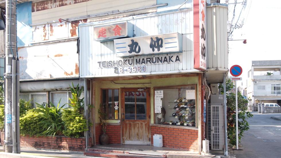 昔ながらの食堂「丸仲食堂」