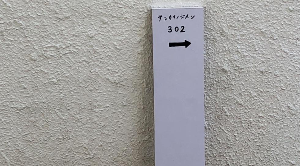2018/10/22-10/29「サンカイノジメン」展