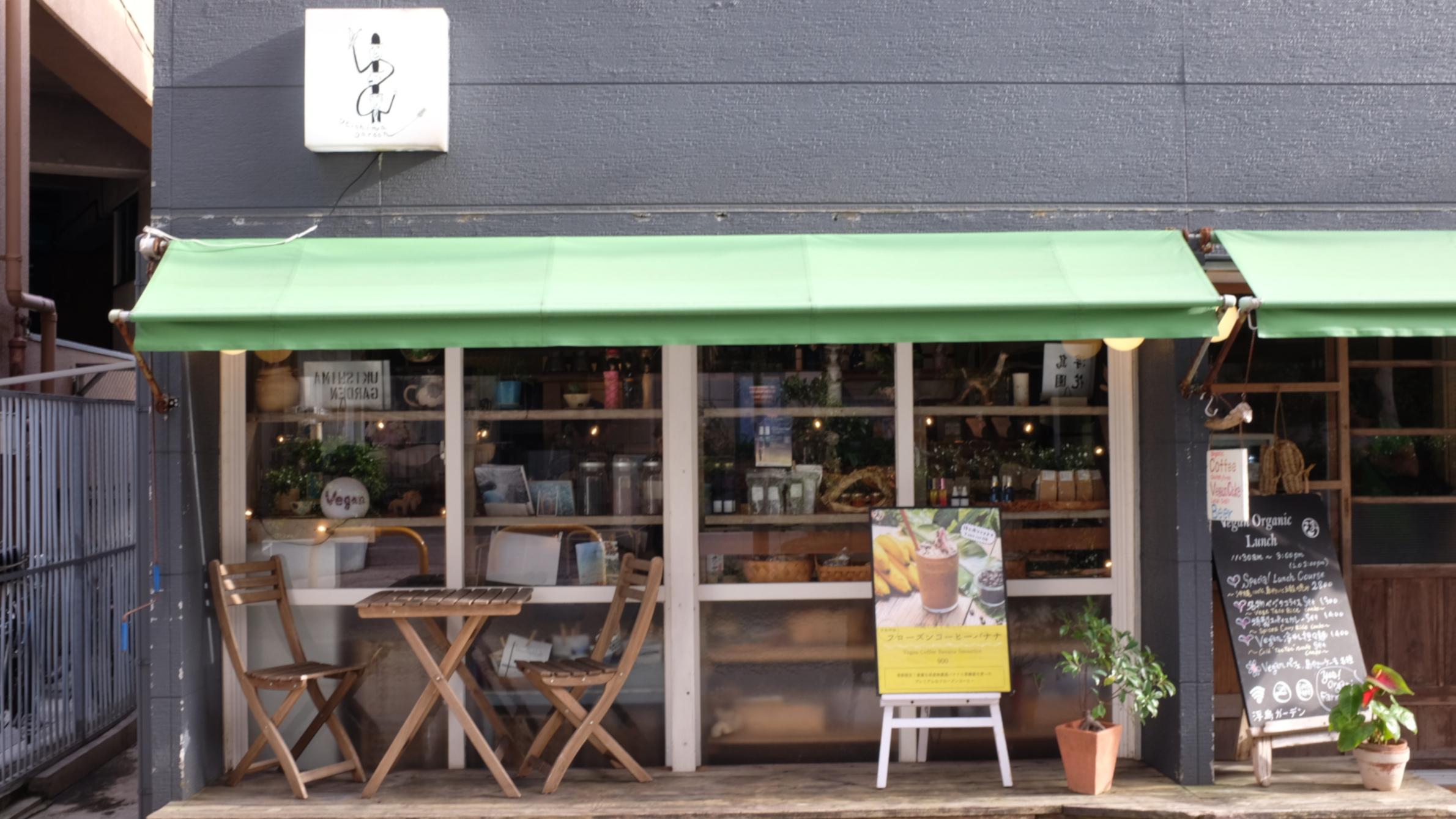 浮島通りのカフェ「浮島ガーデン」